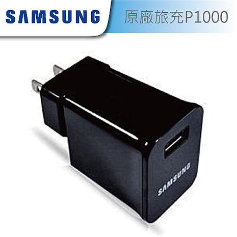 SAMSUNG GALAXY TAB 2A原廠旅充 P1010 P1000 TAB 7.7 P6810