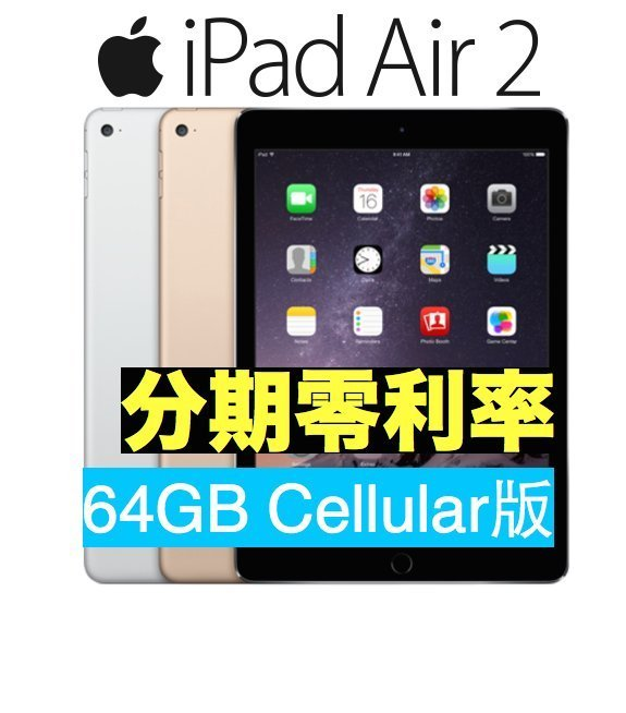 Apple iPad Air 2 Cellular 4G插卡版 128G 台灣原廠公司貨 保固一年  三色