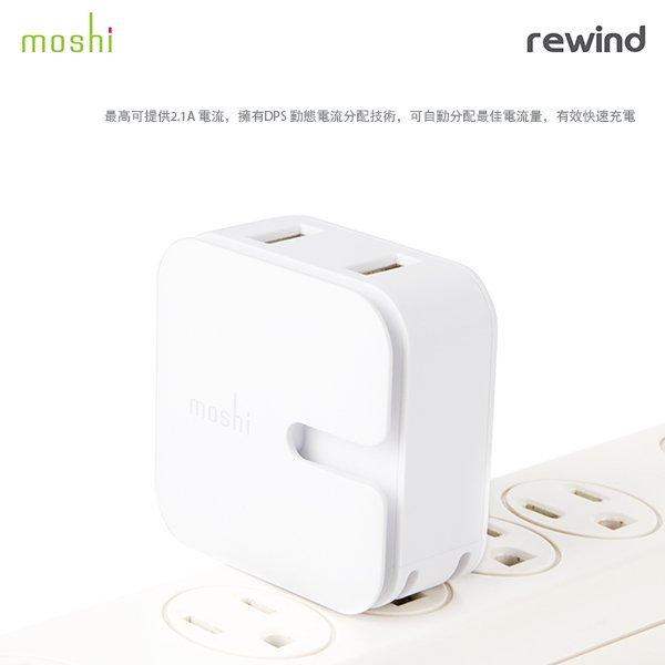 moshi Rewind 2 高效能雙端口電源充電器 2.1A輸出 10W