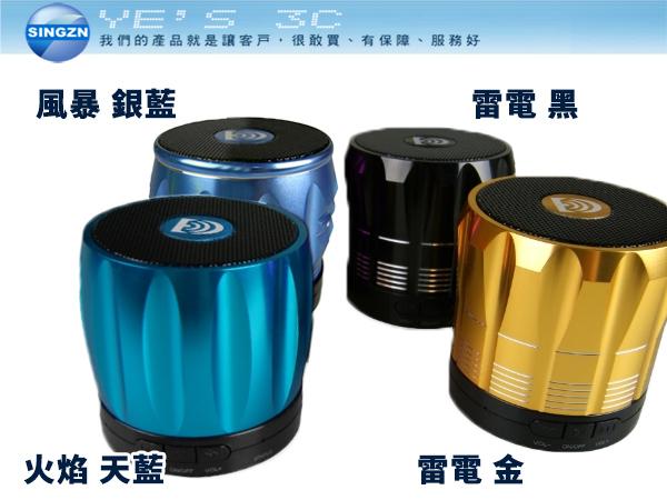 「YEs 3C」全新 DOLO 多樂 S.F.T 風火雷電 鋁合金藍牙無線音響 Bluetooth 喇叭 免運 yes3c