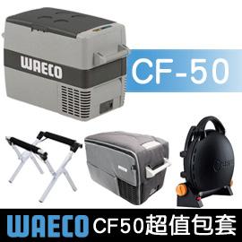 【RV運動家族】【超值包套組】WAECO CF-50DC/AC車用行動壓縮機冰箱+專用保護套+高耐重冰箱架+O-GRILL 1000烤爐