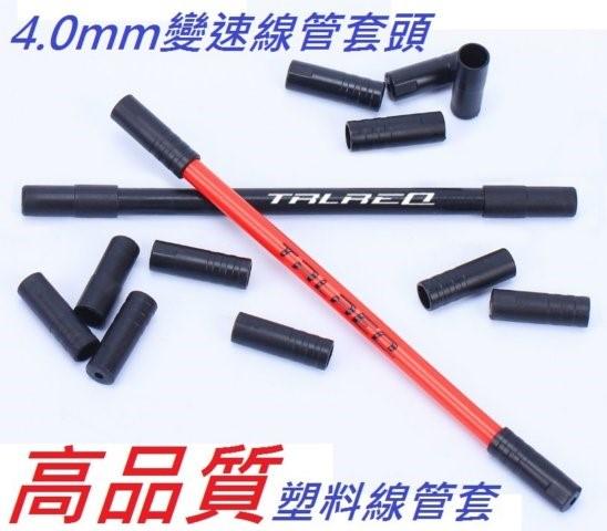 【意生】4mm外管套頭 4mm變速外管用塑膠套頭 變速線外管套 尾帽塑膠套接頭套護管套 自行車 腳踏車 銅套可參考