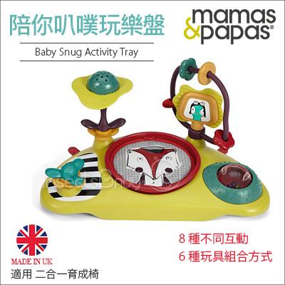 ✿蟲寶寶✿【英國mamas&papas】二合一育成椅專用玩樂盤 - 陪你叭噗玩樂盤