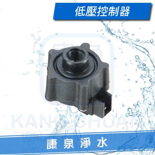 【康泉淨水】RO逆滲透純水機專用 - 低壓控制開關