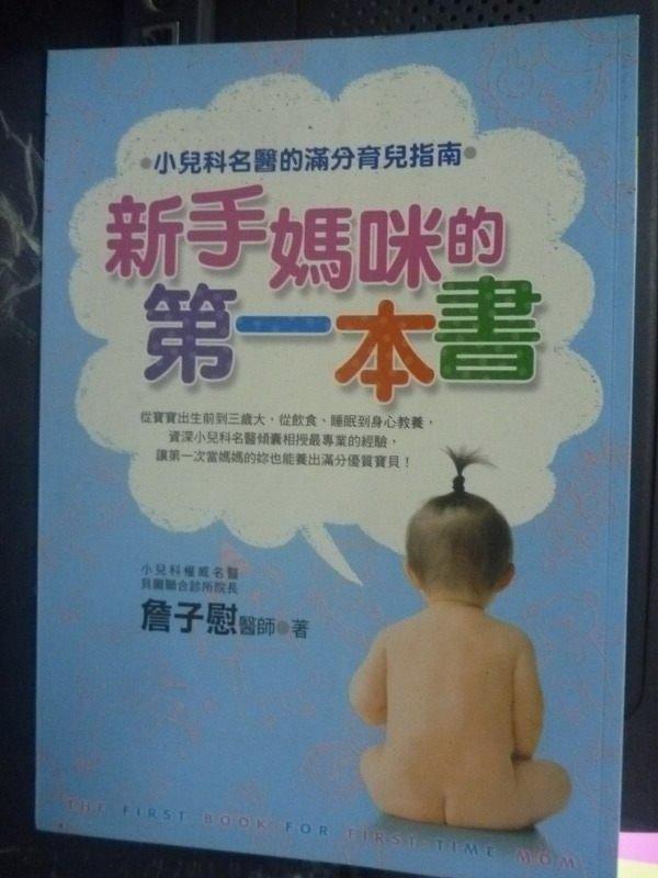 【書寶二手書T5/保健_LLJ】新手媽咪的第一本書_詹子慰