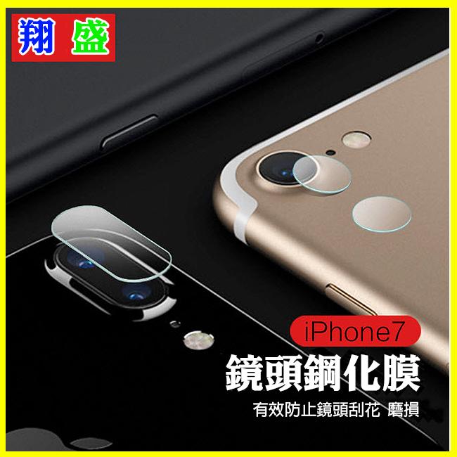 【翔盛】9H玻璃保護貼 iPhone7 i7 Plus 4.7吋/5.5吋 鏡頭保護貼 鏡頭貼 鏡頭玻璃膜 玻璃貼 防爆