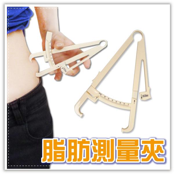【aife life】脂肪測量夾/皮脂鉗/脂肪卡尺/皮脂測量儀/脂肪鉗/減肥 瘦身 健身/脂肪測量器