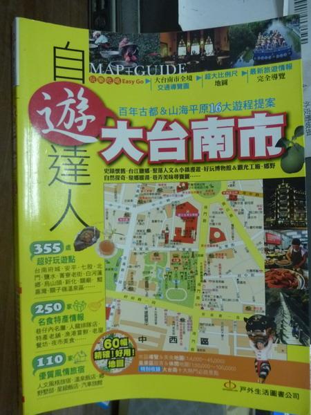 【書寶二手書T1/旅遊_QDJ】大台南市自遊達人_戶外生活編輯部