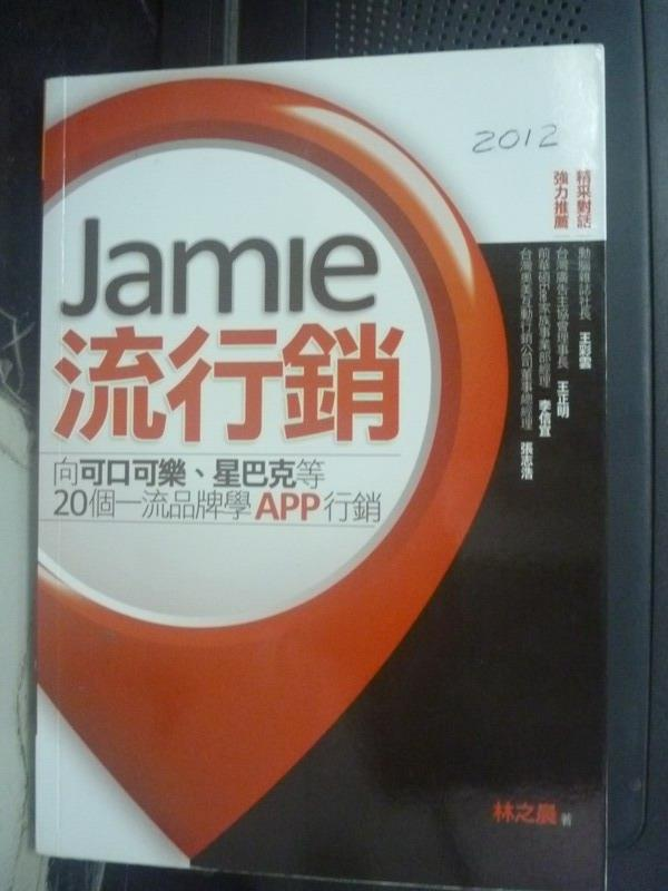 【書寶二手書T1/行銷_LHO】Jamie流行銷_林之晨
