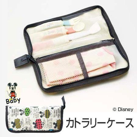 【 淘氣寶寶】日本進口 外出餐具收納袋 餐具收納包 【米奇款】可放餐具/食物剪/學習筷/圍兜