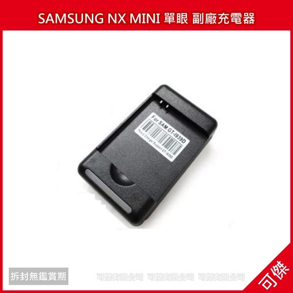 可傑  SAMSUNG NX MINI 單眼 副廠充電器 相容原廠 B740 I939D亞太機 國際電壓 另有電池