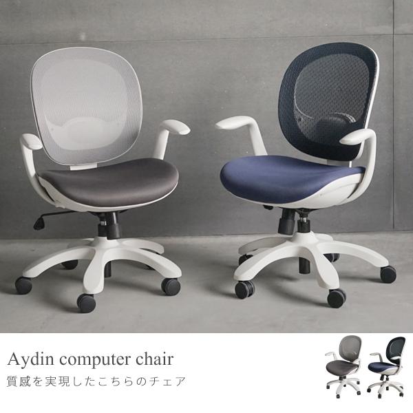 辦公椅 書桌椅 電腦椅【I0178】艾登科技感人體工學電腦椅(兩色) MIT台灣製 完美主義