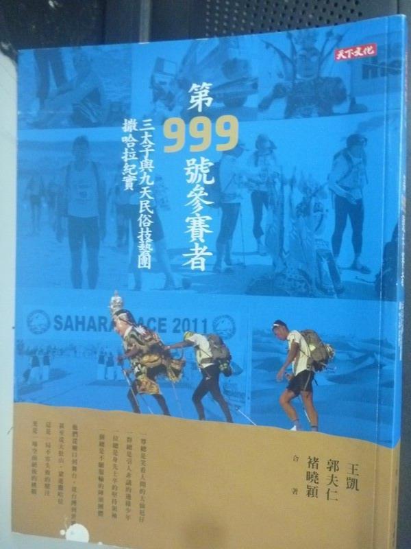 【書寶二手書T1/體育_ZBH】第999號參賽者:三太子與九天民俗技藝團撒_王凱