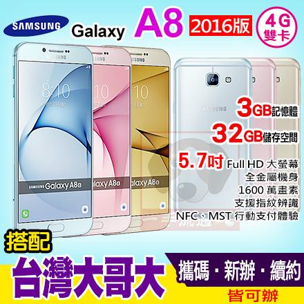 SAMSUNG Galaxy A8 (2016) 搭配台灣大哥大門號專案 手機最低1元 新辦/攜碼/續約