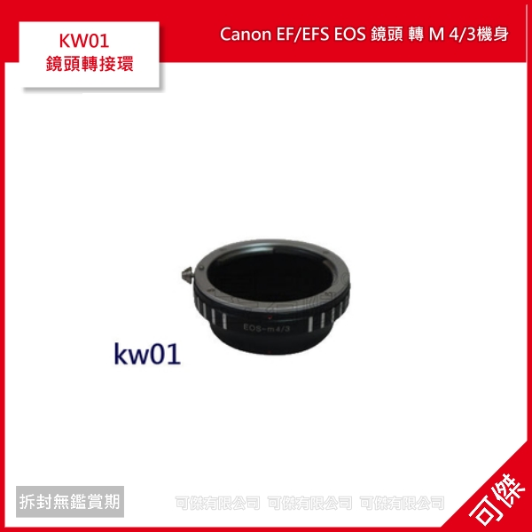 可傑  KW01 鏡頭轉接環【 Canon EF/EFS EOS 鏡頭 轉 M 4/3機身】