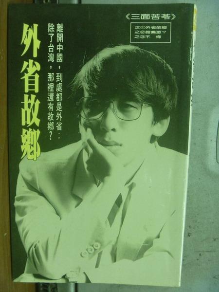 【書寶二手書T1/短篇_OMI】外省故鄉_苦苓