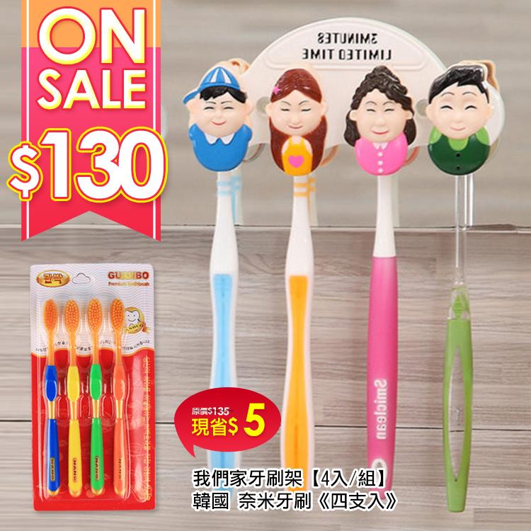 (天生一對) 我們家牙刷架 4入/組 + 韓國 奈米牙刷 4支入