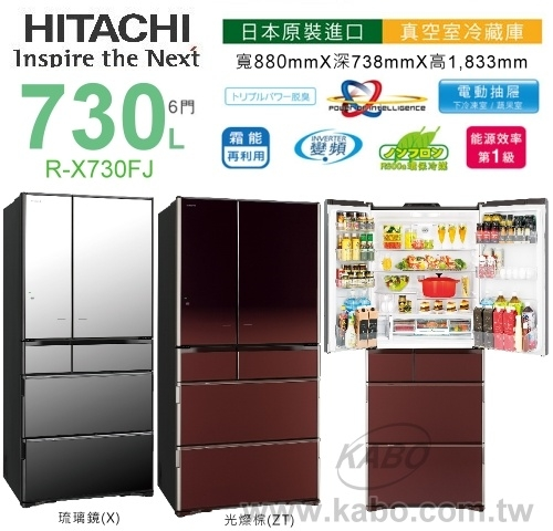 【佳麗寶】-(HITACHI日立)730L六門冰箱【R-X730FJ】【RX730FJ】