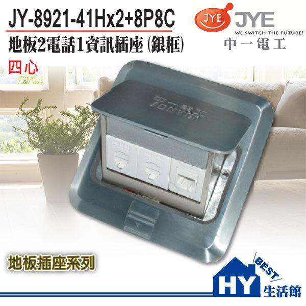 中一電工 JY-8911-41H*2+8P8C 方型銀框地板插座(2電話插座+1資訊網路插座)-《HY生活館》水電材料專賣店
