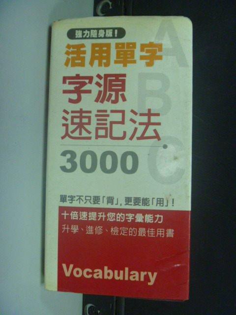 【書寶二手書T8/語言學習_KKE】活用單字字源速記法3000_於宥均