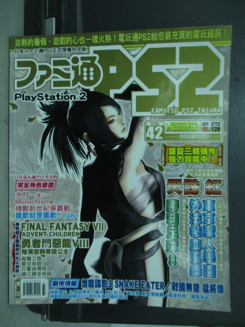 【書寶二手書T1/電玩攻略_QNZ】Famitsu ps2_vol.42_三大強作徹底攻略等