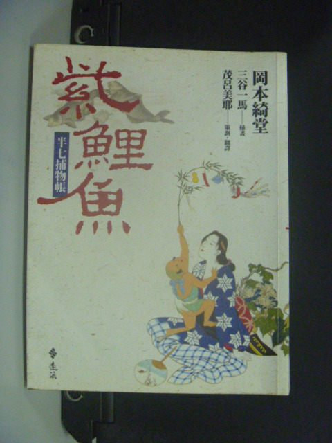 【書寶二手書T3/翻譯小說_GJY】半七捕物帳-紫鯉魚_茂呂美耶, 岡本綺堂