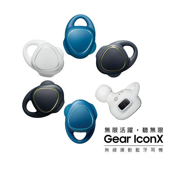 SAMSUNG Gear IconX 運動音樂無線耳塞式藍牙耳機  (SM-R150) 【葳豐數位商城】
