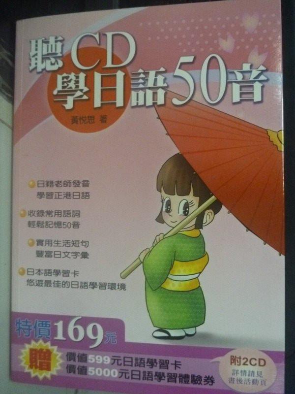 【書寶二手書T6/語言學習_IPV】聽CD學日語50音_黃悅思_附光碟