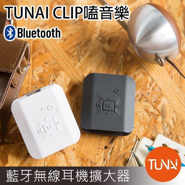 *╯新風尚潮流╭* 傳揚 嗑音樂 藍牙無線耳機擴大器 有線耳機 藍牙接收器 8小時連續使用 TUNAI-CLIP