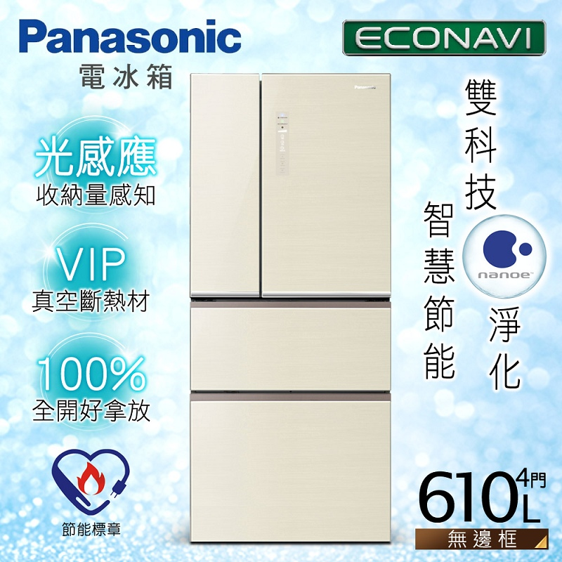 【Panasonic 國際牌】ECO NAVI+nanoe節能淨化雙科技。610L四門變頻電冰箱/翡翠金(NR-D618NHG)
