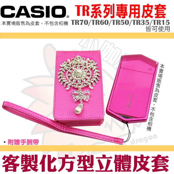 【小咖龍】 客製化 皮套 立體皮套 附手腕帶 桃紅 水鑽 CASIO TR70 TR60 TR50 TR35 TR15 TR10