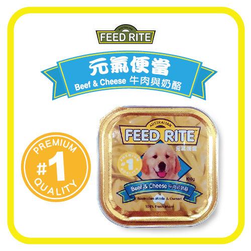 力奇】元氣便當- 犬用餐盒- 牛肉+奶酪-100g-27元>可超取(C051A01)