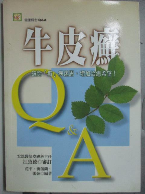 【書寶二手書T1/養生_ODL】牛皮癬Q&A_江致德審訂 / 范平