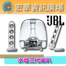英大公司  HARMAN KARDON 透明水母3第三代立體聲喇叭 SoundSticks III