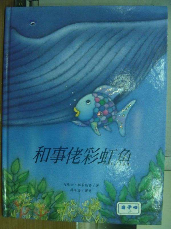 【書寶二手書T1/少年童書_PKQ】和事佬彩虹魚