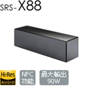 SONY  SRS-X88  Hi-Res/Wi-Fi揚聲器 /支援高解析音質播放 ◆106/2/12前贈手提後背包