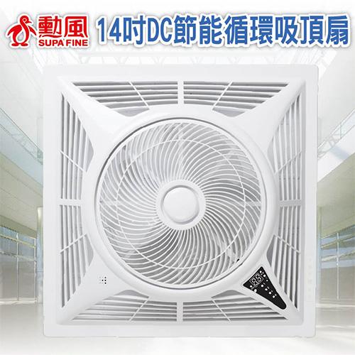 【美致生活館】勳風--直流變頻循環吸頂扇(標配) HF-7499