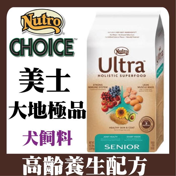 【美士Nutro】大地極品-高齡養生配方飼料4.5磅 加碼贈【寵物零食肉乾】