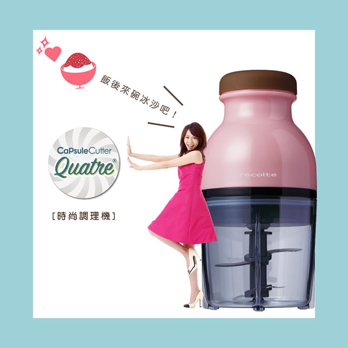 recolte 日本麗克特 Quatre 時尚小型調理機(粉紅)