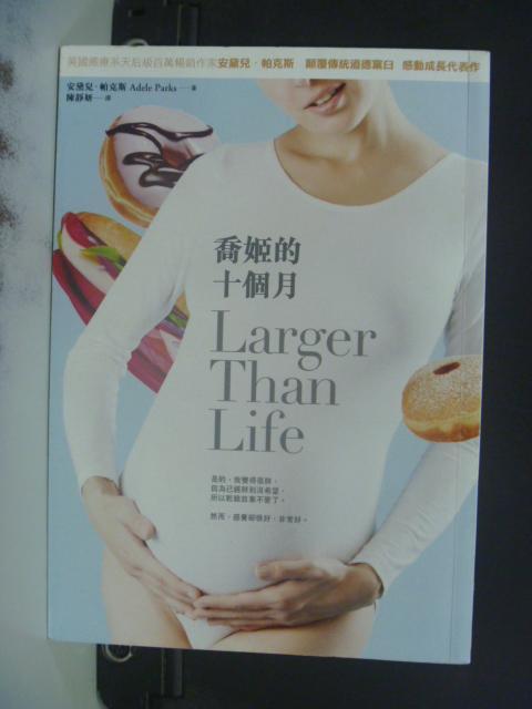 【書寶二手書T5/翻譯小說_LOG】喬姬的十個月_安黛兒帕克