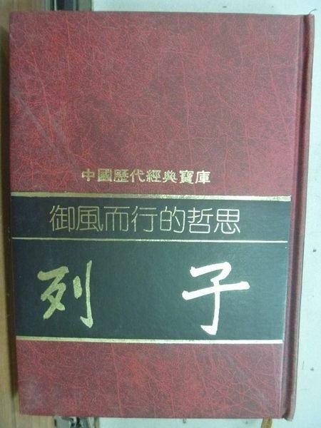 【書寶二手書T8/哲學_HOE】中國歷史經典寶庫_御風而行的哲思-列子_羅肇錦