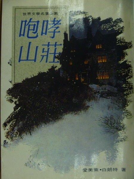 【書寶二手書T5/翻譯小說_MRC】咆嘯山莊_愛美萊白朗特