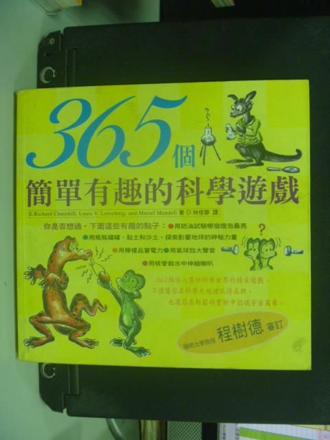 【書寶二手書T3/科學_GMR】365個簡單有趣的科學遊戲_林佳蓉, E.RICHA