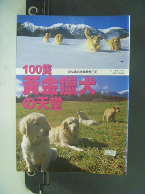 【書寶二手書T9/寵物_NBN】100隻黃金獵犬的天堂_堀明/著 , 李毓昭