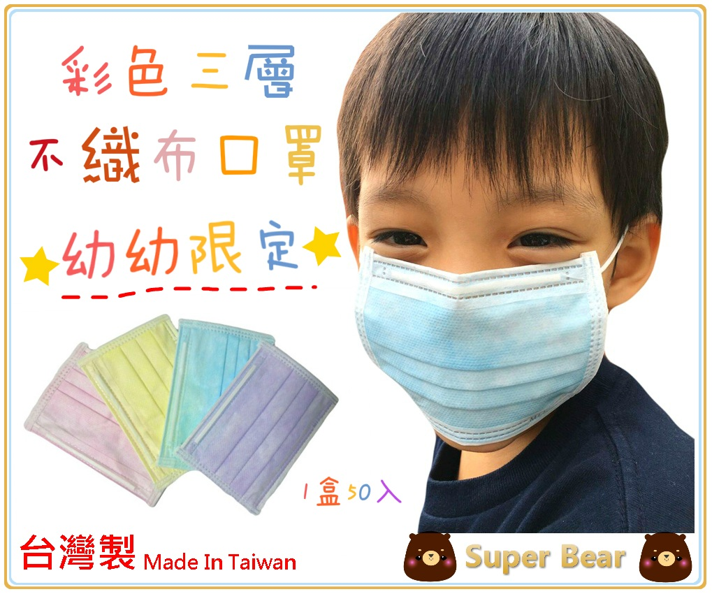 ❤含發票❤台灣製❤幼幼口罩❤婦幼口罩❤1盒50入❤彩色三層不織布口罩❤口罩 面罩 幼兒 小朋友口罩 防塵 防風 寒流