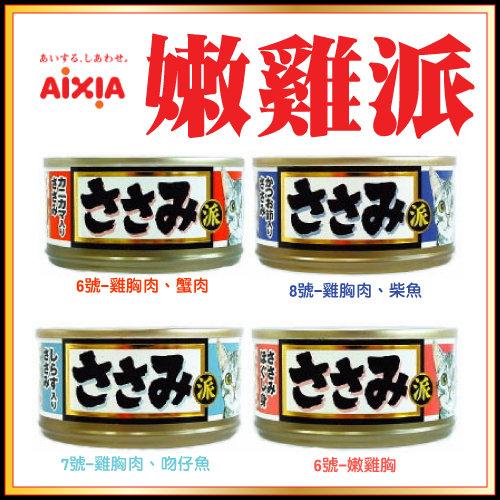 +貓狗樂園+ AIXIA愛喜雅【嫩雞派。四種口味。80g】35元*單罐賣場