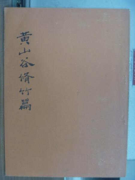 【書寶二手書T1/藝術_QEK】黃山谷脩竹篇(十)