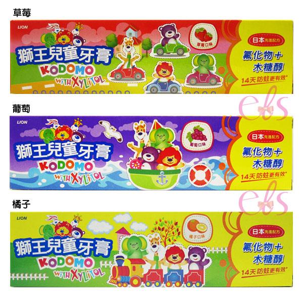 Lion獅王兒童牙膏 三款供選 45g ☆艾莉莎☆