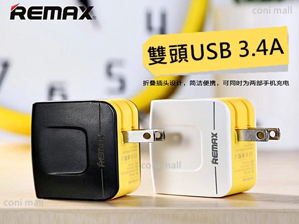 【coni shop】REMAX 雙孔USB3.4A快充頭 手機充電頭 便攜折疊式 防過充