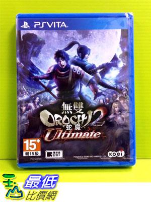 (刷卡價) PS Vita PSV 無雙OROCHI蛇魔2 Ultimate 無雙蛇魔2 蛇魔無雙2 加強版 中文版
